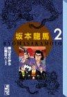 坂本竜馬 (2) (講談社漫画文庫)