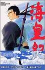 海皇紀(15) (講談社コミックス月刊マガジン)