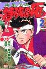 疾風(かぜ)伝説特攻(ぶっこみ)の拓 (2) (講談社コミックス―Shonen magazine comics (1722巻))