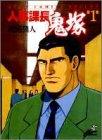 人事課長鬼塚 / 渡辺 獏人 のシリーズ情報を見る