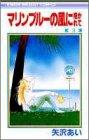 マリンブルーの風に抱かれて 3 (りぼんマスコットコミックス)