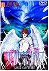天使禁猟区の画像