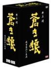 蒼き狼 成吉思汗の生涯 DVD-BOX