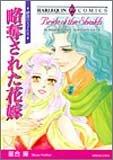 略奪された花嫁―砂漠の王子たち (エメラルドコミックス ハーレクインシリーズ)