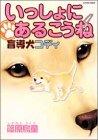 いっしょにあるこうね―盲導犬コディ / 篠原 烏童 のシリーズ情報を見る