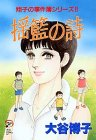揺籃の詩(うた)―翔子の事件簿シリーズ!! (秋田レディースコミックスデラックス)