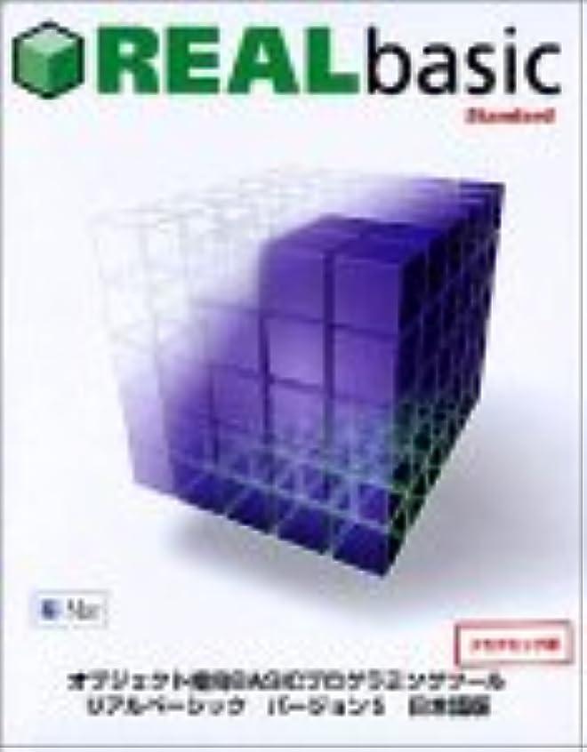 モールス信号クルーズアグネスグレイREALbasic バージョン 5 Standard 日本語版 for Macintosh アカデミック