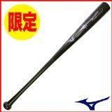 MIZUNO(ミズノ) 硬式用木製バット (1CJWH003) イチロー型(0255) 84cm