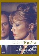 不貞の女 (クロード・シャブロル コレクション) [DVD]