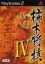 「柿木将棋4」の画像