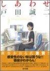 しあわせ / 戸田 誠二 のシリーズ情報を見る
