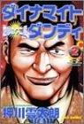 ダイナマイトダンディ 2―地獄のワニ蔵 (近代麻雀コミックス)