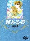 翼ある者 (KCデラックス―ポケットコミック (886))