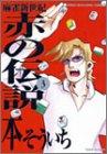 麻雀新世紀赤の伝説 3 (近代麻雀コミックス)