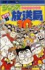 ジャンプ放送局 10 (ジャンプコミックス)