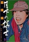 月下の棋士 (17) (ビッグコミックス)の詳細を見る