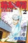 将太の寿司 (全国大会編2) (少年マガジンコミックス)