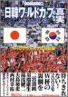 日韓ワールドカップの真実—From France to 2002 (Oak mook—ウルトラブック (36))