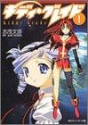 キディ・グレイド〈1〉 (角川スニーカー文庫)の詳細を見る