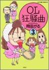 OL狂騒曲 3 (アクションコミックス)の詳細を見る