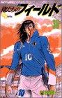 俺たちのフィールド (30) (少年サンデーコミックス)