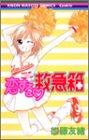 恋する・救急箱 (りぼんマスコットコミックス)