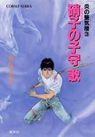 炎の蜃気楼シリーズ(3) 硝子の子守歌 (コバルト文庫)