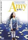 エイミー [DVD] 画像