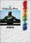 カリフォルニア物語 (4) (小学館叢書)の詳細を見る