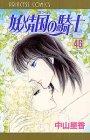 妖精国の騎士 第46巻 (プリンセスコミックス)