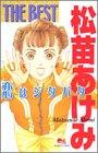松苗あけみthe best―恋はジタバタ (クイーンズコミックス)