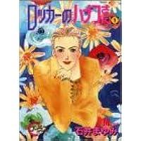 ロッカーのハナコさん 1 (YOUNG YOUコミックス)