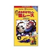 チキチキマシン 猛レース(1) [VHS]