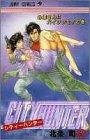 シティーハンター (第22巻) (ジャンプ・コミックス)