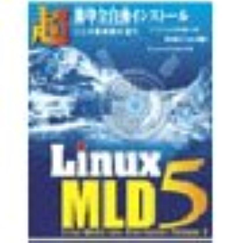 包括的爆発縁石Linux MLD 5