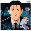 マスターキートン File12 [DVD]
