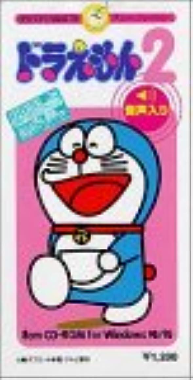 常にハント狂乱デスクトップキャラクター ドラえもん 2 For Windows98/95