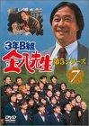 3年B組金八先生 第5シリーズ Vol.7 [DVD]