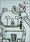 伝染(うつ)るんです。 (5) (スピリッツゴーゴーコミックス)