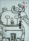 伝染(うつ)るんです。 (5) (スピリッツゴーゴーコミックス)の詳細を見る