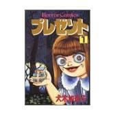 プレゼント 1 (ホラーコミックス)