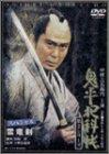 鬼平犯科帳 第2シリーズ 雲竜剣スペシャル [DVD]