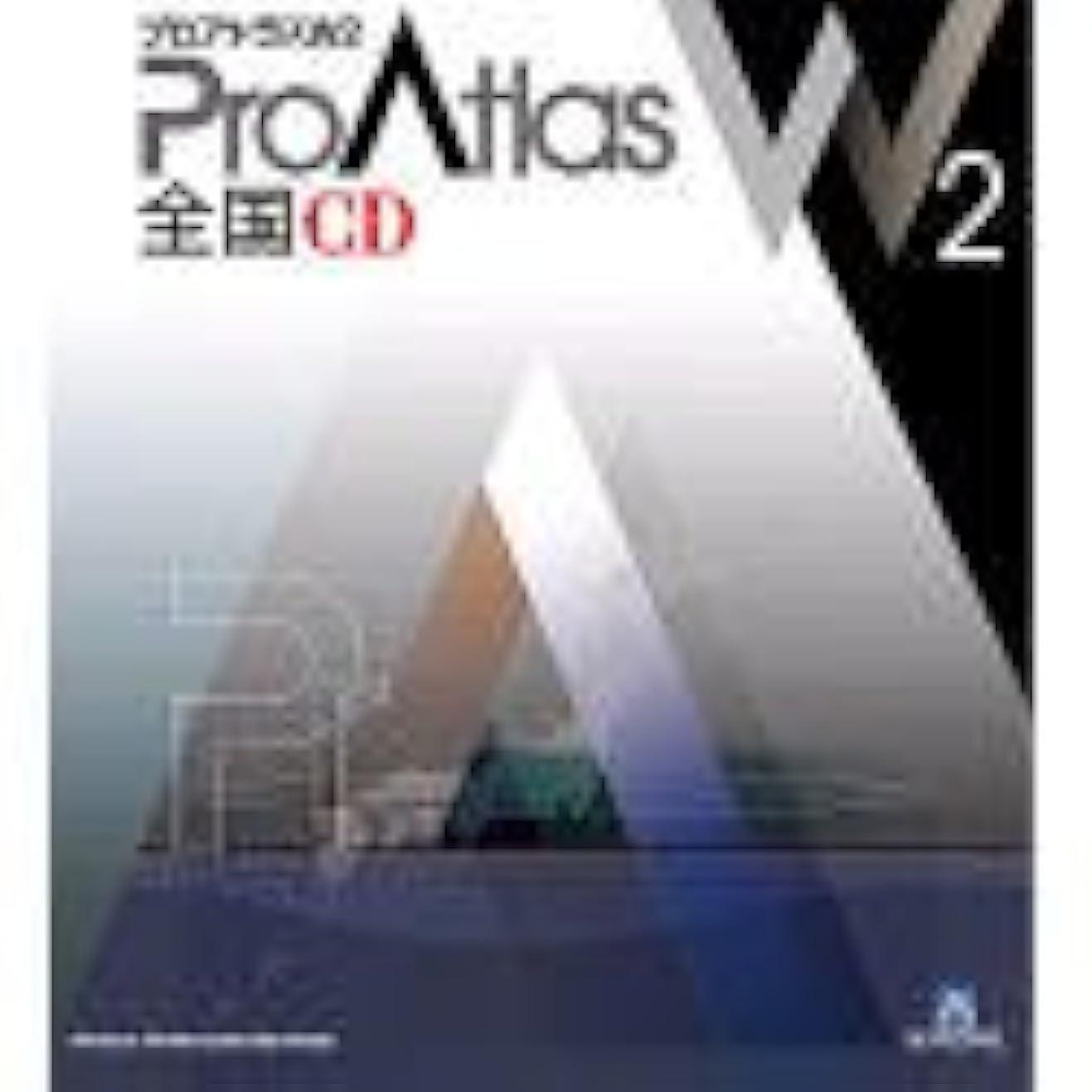 ボアほめる連続したプロアトラス W2 全国CD