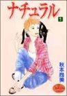 ナチュラル 1 (YOUNG YOUコミックス)
