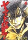 ヤマト猛る! 4 (ヤングマガジンコミックス)