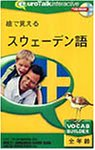 絵で覚えるスウェーデン語