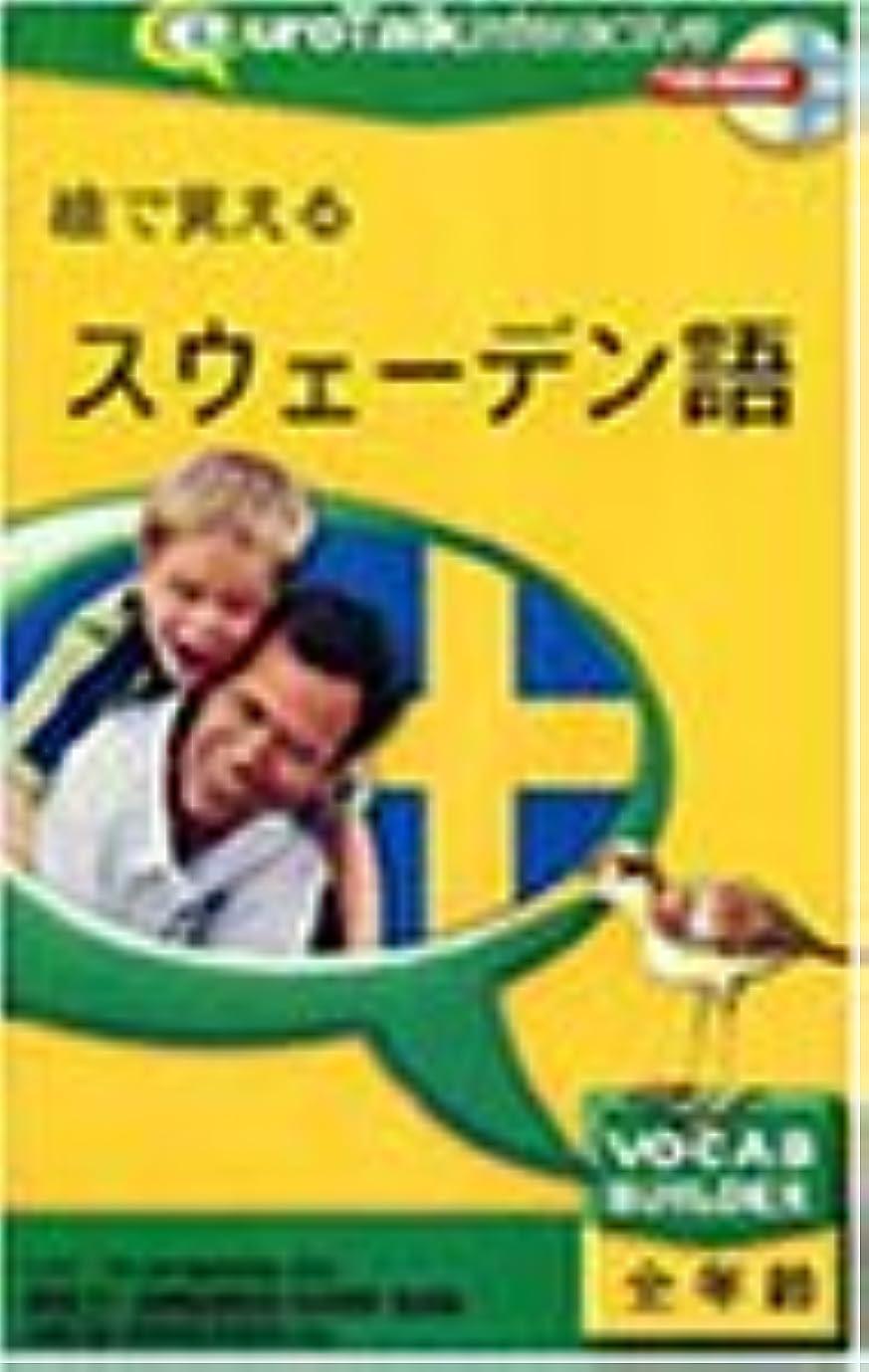 失望指定するスロープ絵で覚えるスウェーデン語