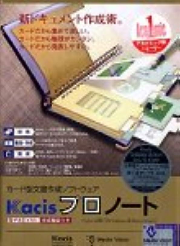 津波変換する探検Kacis プロノート アカデミック版