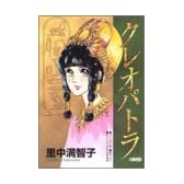 クレオパトラ (ホーム社漫画文庫)