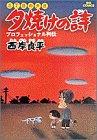 夕焼けの詩三丁目の夕日 ~65巻 (西岸良平)